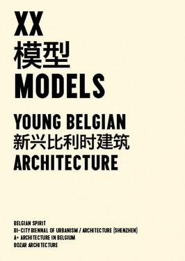 Expo et séminaire à la Biennale d'Architecture et d'urbanisme de Shenzhen